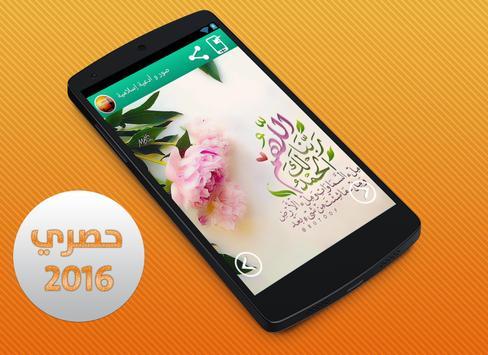 صور اسلامية apk screenshot