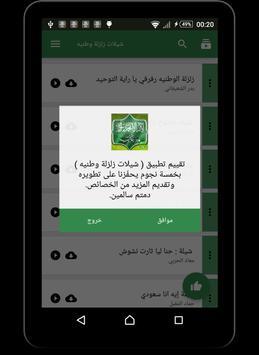 شيلات زلزلة وطنيه screenshot 3