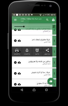 شيلات زلزلة وطنيه poster