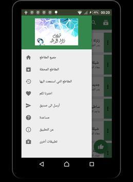 شيلات زلزلة وطنيه screenshot 4