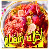وصفات و أكلات رمضان 2018 icon