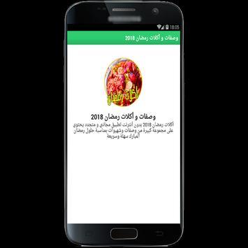 وصفات و أكلات رمضان 2018 poster
