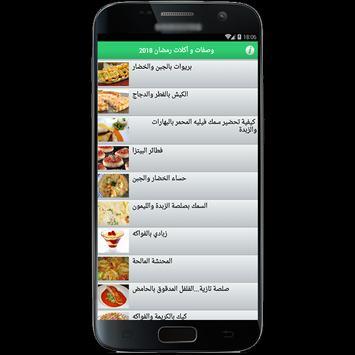 وصفات و أكلات رمضان 2018 screenshot 1