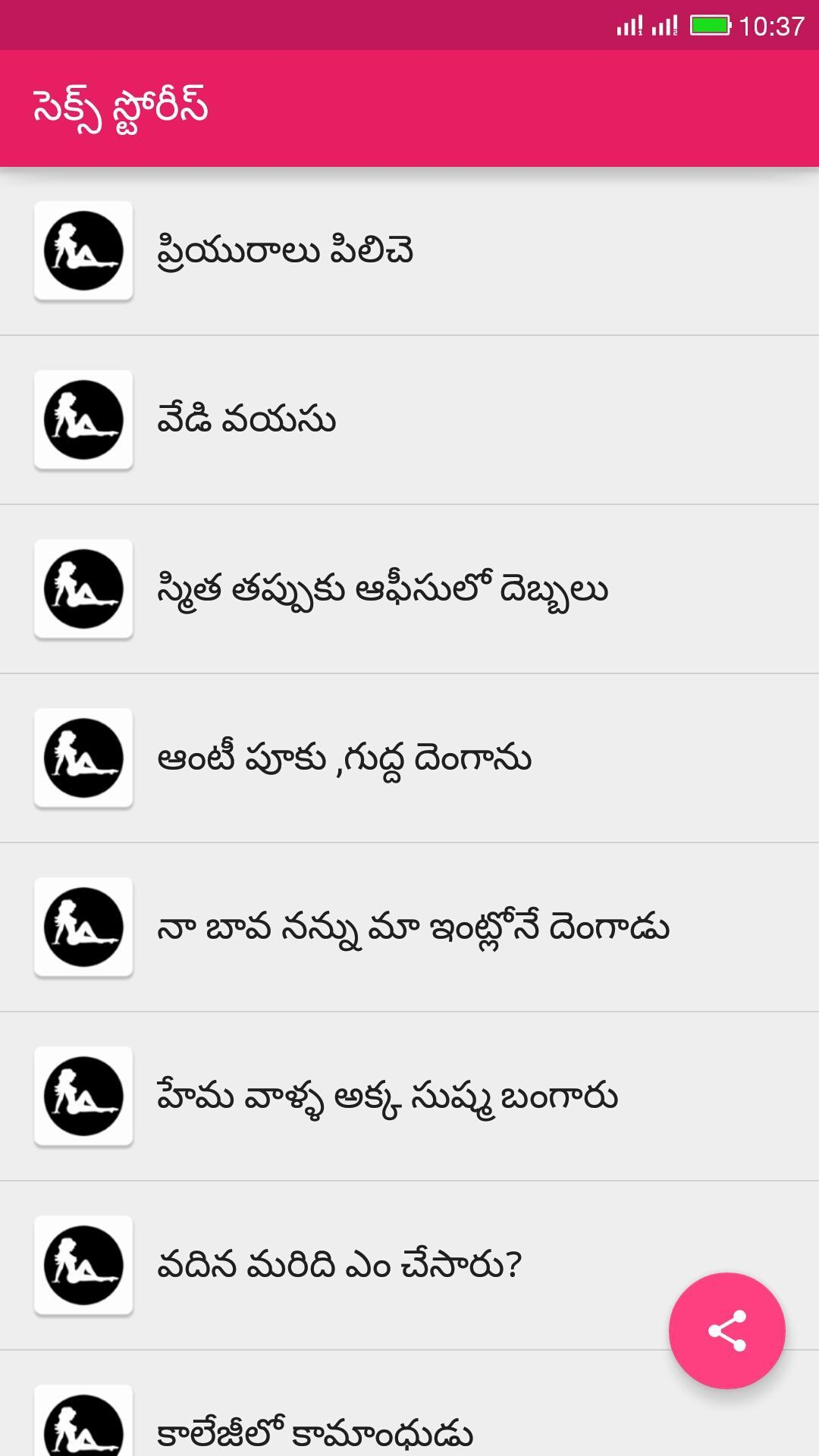 Telugu Sex Stories for Android - APK Download