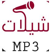 شيلات mp3 icon