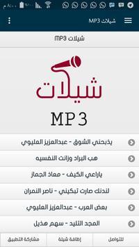 شيلات mp3 poster