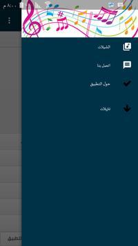 شيلات mp3 apk screenshot