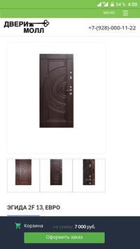 Двери Молл - Интернет-магазин дверей screenshot 1