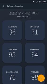 카페인 샷(카페인 측정) apk screenshot