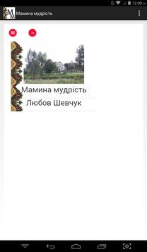 Мамина мудрість. Безкоштовно apk screenshot