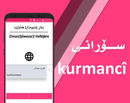 شێوەگر (Kurdish) poster