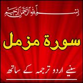 Surah Muzammil With Urdu Translation icon