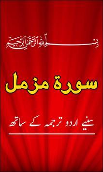 Surah Muzammil With Urdu Translation poster