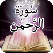 Surah Ar-Rahman With Urdu Translation icon