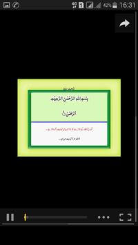 Surah Ar-Rahman With Urdu Translation apk screenshot