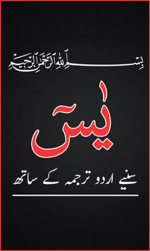 Surah Yaseen With Urdu Translation poster