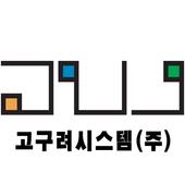 고구려시스템측정앱 icon
