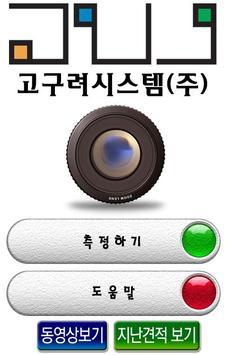고구려시스템측정앱 poster