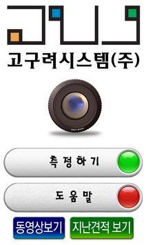 고구려시스템측정앱 screenshot 5