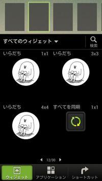 いらだち apk screenshot