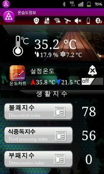 SmartCAMPING GUARD apk screenshot