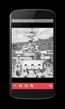 Всесвітня історія, 11 кл. apk screenshot