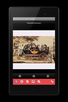 Всесвітня історія, 9 кл. screenshot 10