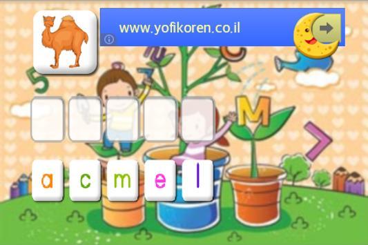 English Games For Kids apk screenshot