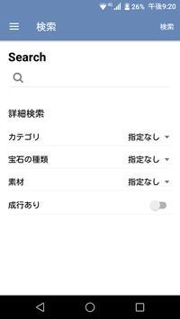 SHINWA screenshot 4
