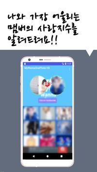 마이러버EXO HD poster