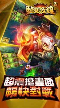 騎馬攻城GO! apk screenshot