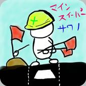 マインスイーパーさわの icon