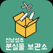 신남성초등학교 분실물 보관소 icon