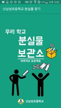 신남성초등학교 분실물 보관소 poster