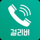 걸리버: 걸면 벌리는 돈버는 어플 리워드 앱 icon