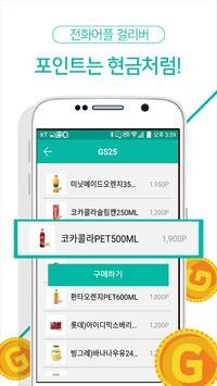 걸리버: 걸면 벌리는 돈버는 어플 리워드 앱 apk screenshot