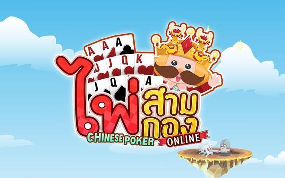 เกมไพ่สามกอง Online poster