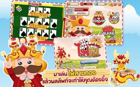 เกมไพ่สามกอง Online apk screenshot