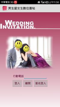數位囍帖 poster
