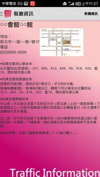 數位囍帖 screenshot 2