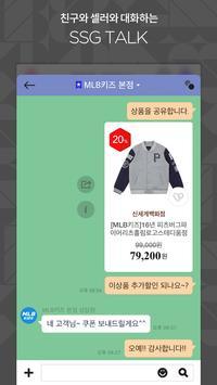 신세계몰 - Shinsegae mall apk screenshot