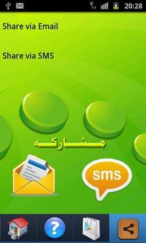 الشيعة هم أهل السنة screenshot 3