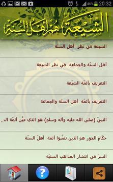 الشيعة هم أهل السنة apk screenshot