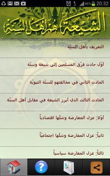 الشيعة هم أهل السنة screenshot 2
