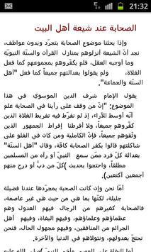 الشيعة هم أهل السنة screenshot 4