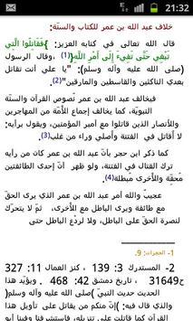 الشيعة هم أهل السنة screenshot 5