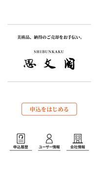 お宝鑑定!「思文閣・美術品査定申込」アプリ poster