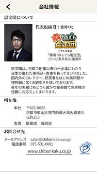 お宝鑑定!「思文閣・美術品査定申込」アプリ apk screenshot