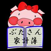 ぶたさん家計簿 icon