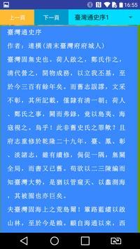 古文選讀--臺灣篇AnthologyOldTaiwan screenshot 4